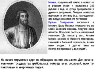 Минин, получивший землю в поместье в родном уезде и жалованье 200 рублей в го