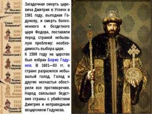 Загадочная смерть царе-вича Дмитрия в Угличе в 1591 году, выгодная Го-дунову,