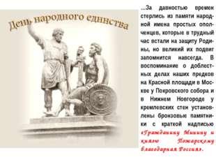 …За давностью времен стерлись из памяти народ-ной имена простых опол-ченцев,