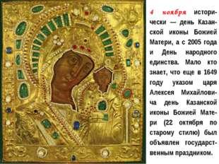 4 ноября истори-чески — день Казан-ской иконы Божией Матери, а с 2005 года и