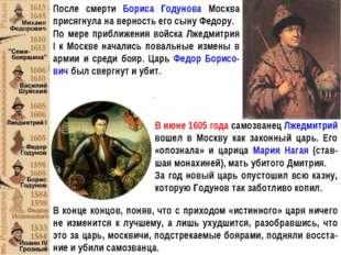 После смерти Бориса Годунова Москва присягнула на верность его сыну Федору. П