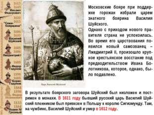 Московские бояре при поддер-жке горожан избрали царем знатного боярина Васили