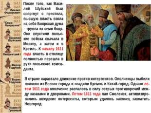 После того, как Васи-лий Шуйский был свергнут с престола, высшую власть взяла
