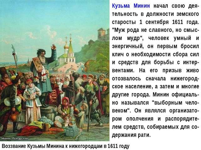 Кузьма Минин начал свою дея-тельность в должности земского старосты 1 сентябр...