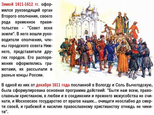 В одной из них от декабря 1611 года посланной в Вологду и Соль Вычегодскую, б...