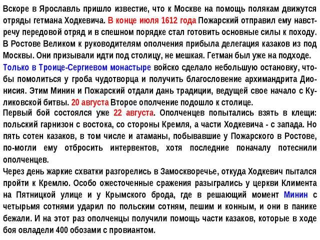 Вскоре в Ярославль пришло известие, что к Москве на помощь полякам движутся о...