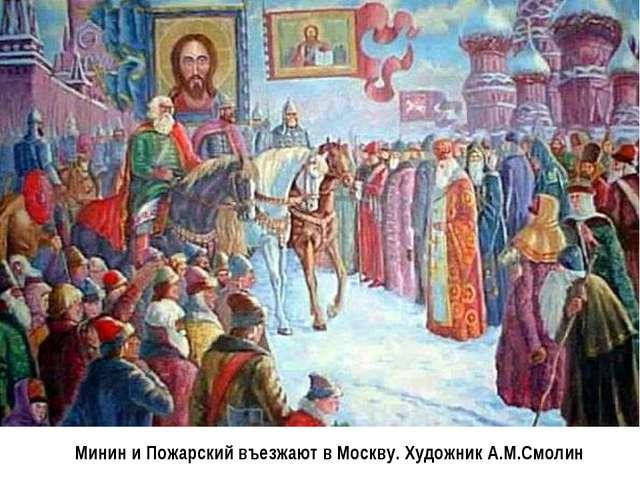 Минин и Пожарский въезжают в Москву. Художник А.М.Смолин