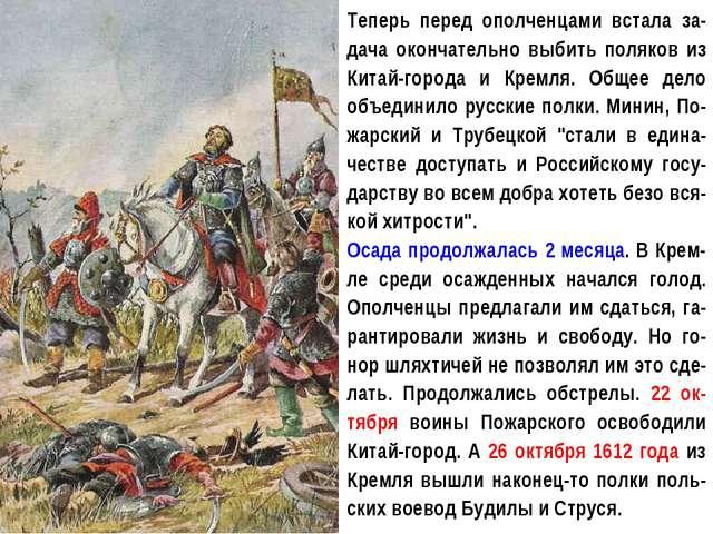 Теперь перед ополченцами встала за-дача окончательно выбить поляков из Китай-...