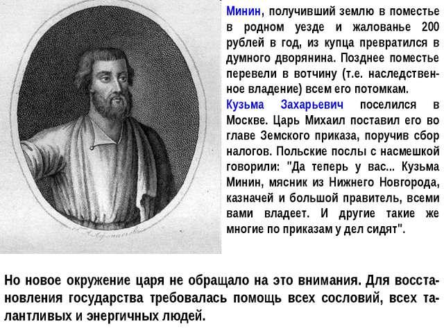 Минин, получивший землю в поместье в родном уезде и жалованье 200 рублей в го...