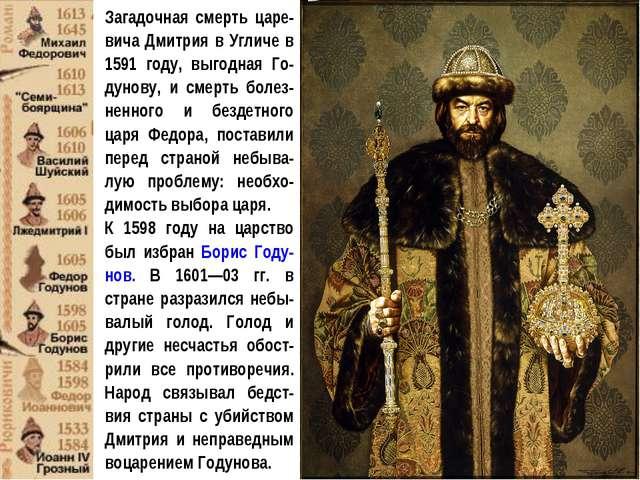 Загадочная смерть царе-вича Дмитрия в Угличе в 1591 году, выгодная Го-дунову,...