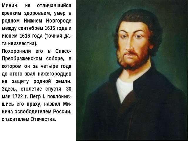 Минин, не отличавшийся крепким здоровьем, умер в родном Нижнем Новгороде межд...