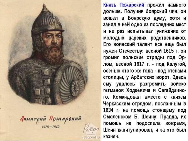 Князь Пожарский прожил намного дольше. Получив боярский чин, он вошел в Боярс...