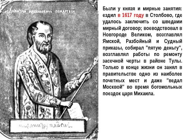Были у князя и мирные занятия: ездил в 1617 году в Столбово, где удалось закл...