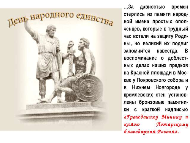 …За давностью времен стерлись из памяти народ-ной имена простых опол-ченцев,...