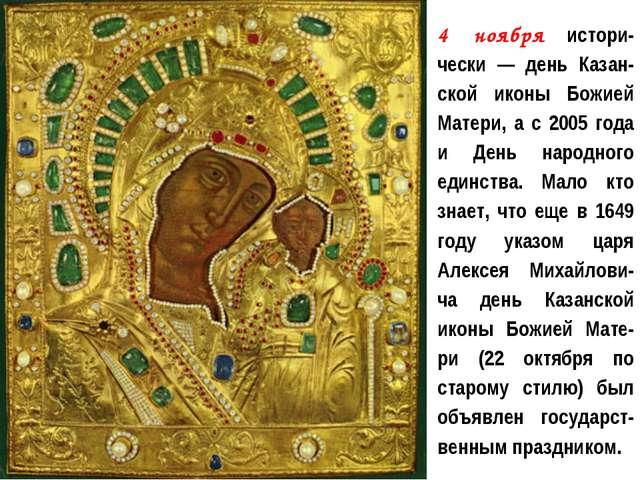 4 ноября истори-чески — день Казан-ской иконы Божией Матери, а с 2005 года и...