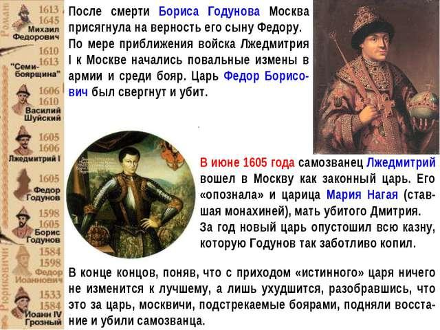 После смерти Бориса Годунова Москва присягнула на верность его сыну Федору. П...