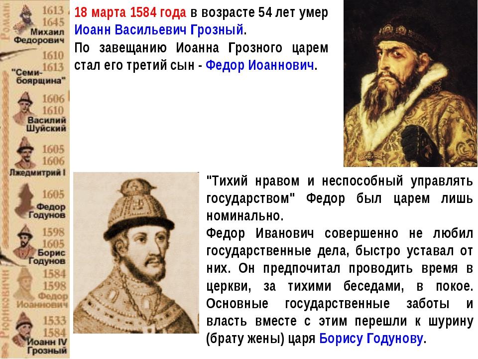 18 марта 1584 года в возрасте 54 лет умер Иоанн Васильевич Грозный. По завеща...