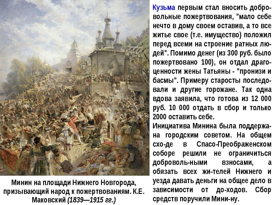 Минин на площади Нижнего Новгорода, призывающий народ к пожертвованиям. К.Е....
