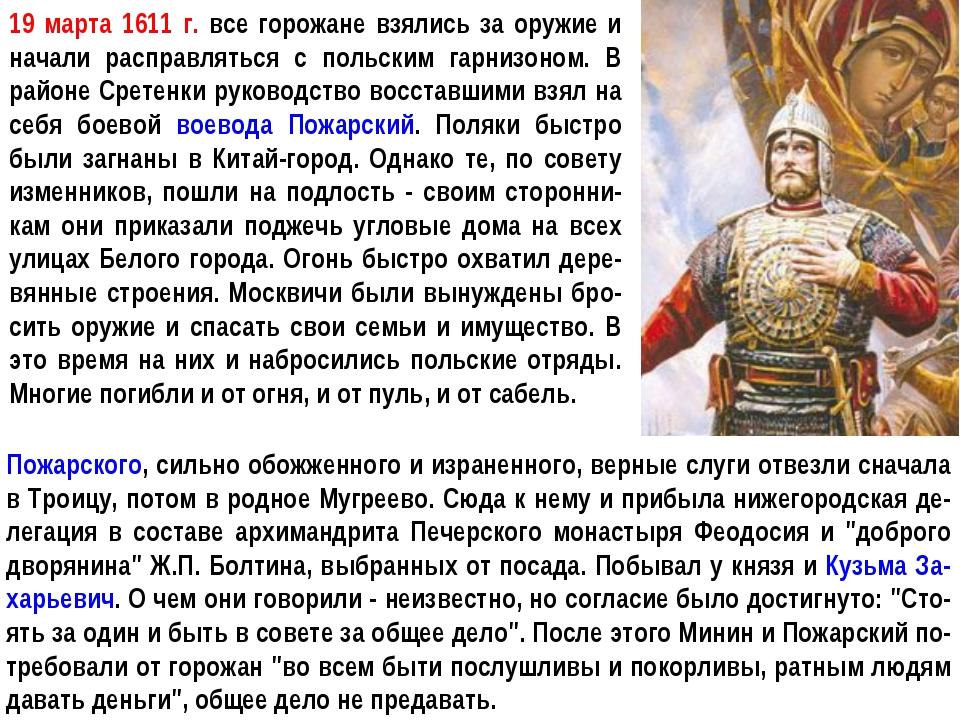 19 марта 1611 г. все горожане взялись за оружие и начали расправляться с поль...