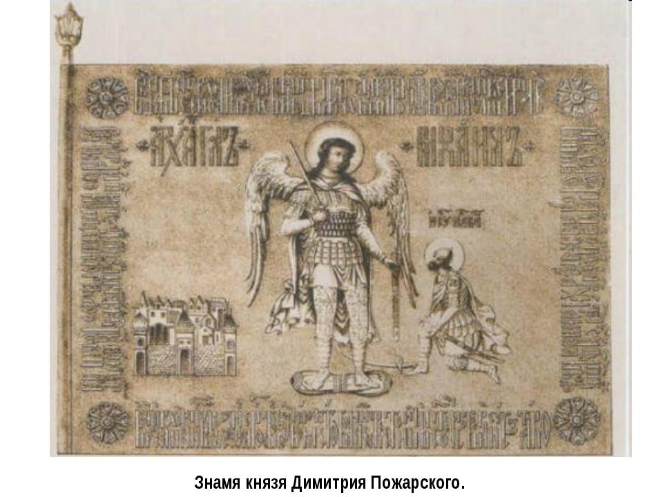 Знамя князя Димитрия Пожарского.