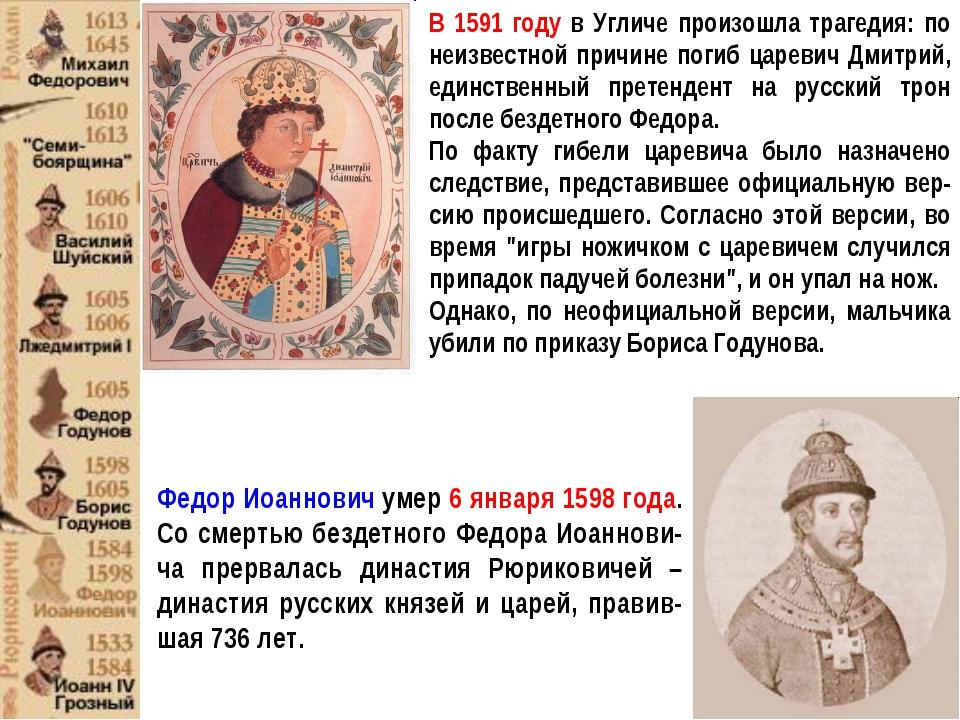 В 1591 году в Угличе произошла трагедия: по неизвестной причине погиб царевич...
