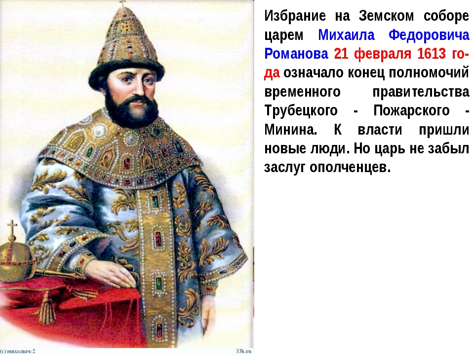 Избрание на Земском соборе царем Михаила Федоровича Романова 21 февраля 1613...