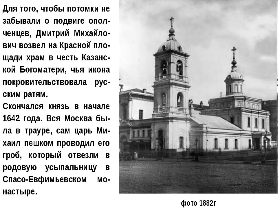 Для того, чтобы потомки не забывали о подвиге опол-ченцев, Дмитрий Михайло-ви...