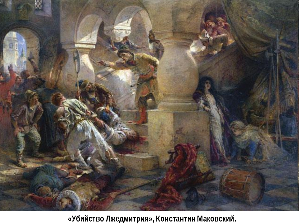 «Убийство Лжедмитрия», Константин Маковский.