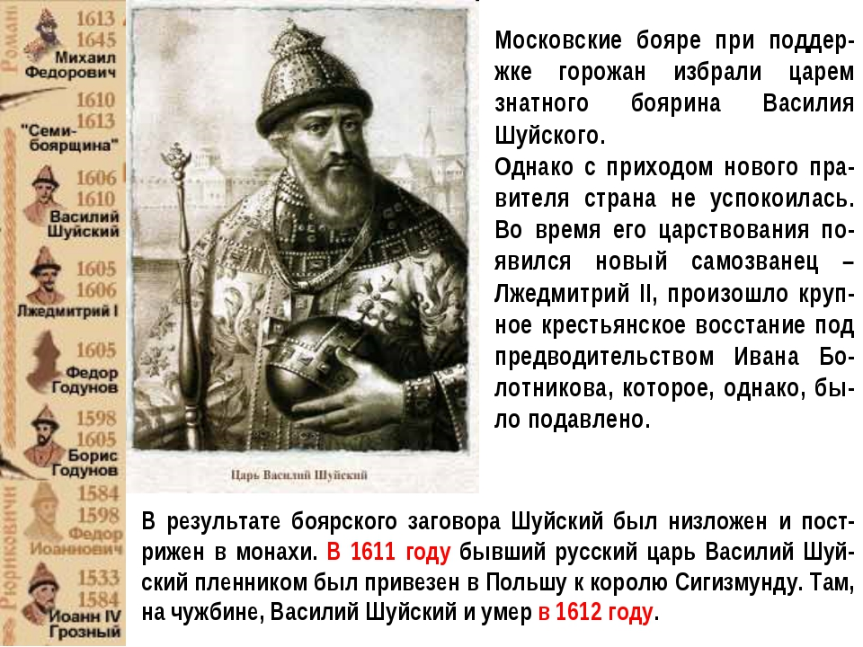 Московские бояре при поддер-жке горожан избрали царем знатного боярина Васили...