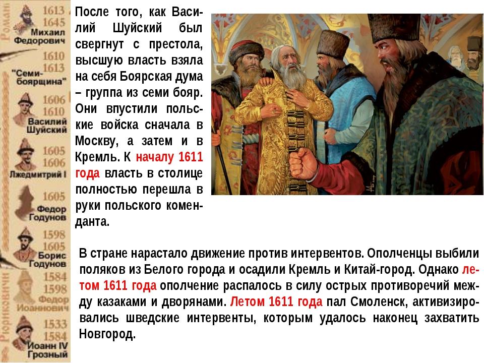 После того, как Васи-лий Шуйский был свергнут с престола, высшую власть взяла...