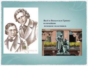 Якоб и Вильгельм Гримм - величайшие немецкие сказочники.
