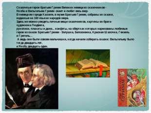 Сказочные герои братьев Гримм Великих немецких сказочников - Якоба и Вильгель