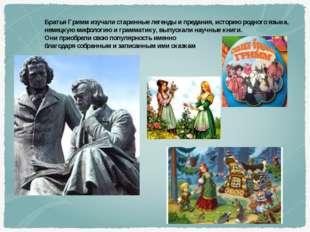 Братья Гримм изучали старинные легенды и предания, историю родного языка, нем