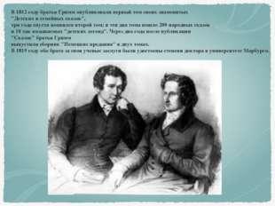 """В 1812 году братья Гримм опубликовали первый том своих знаменитых """"Детских и"""