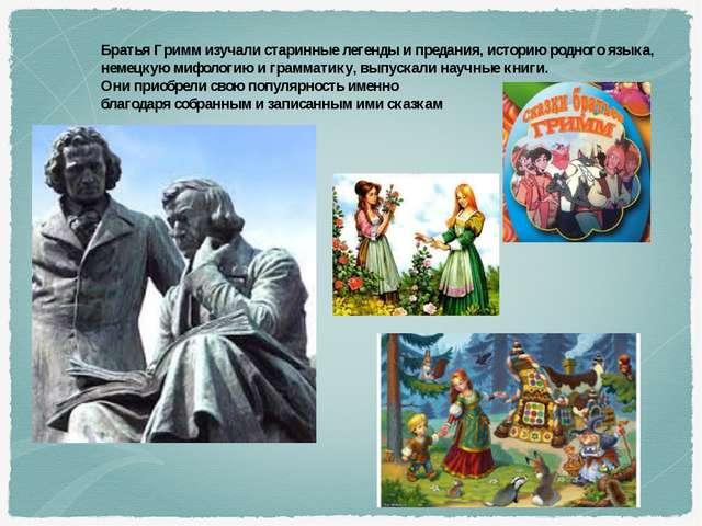 Братья Гримм изучали старинные легенды и предания, историю родного языка, нем...