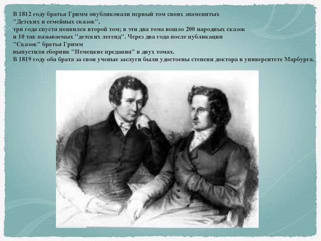 """В 1812 году братья Гримм опубликовали первый том своих знаменитых """"Детских и..."""