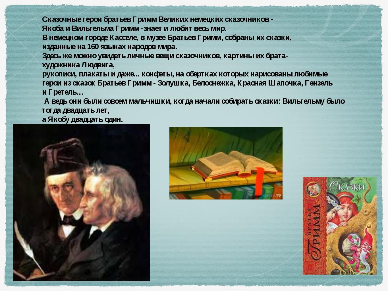 Сказочные герои братьев Гримм Великих немецких сказочников - Якоба и Вильгель...