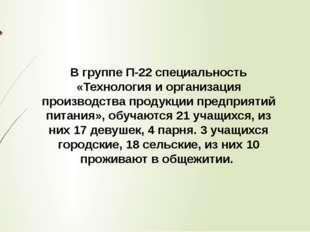 В группе П-22 специальность «Технология и организация производства продукции