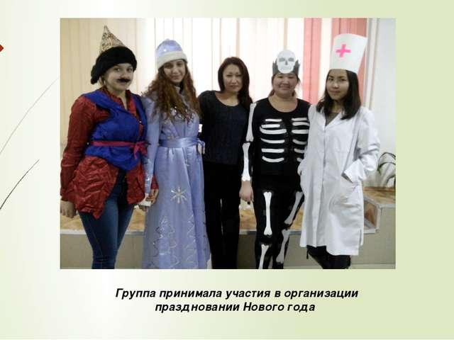 Группа принимала участия в организации праздновании Нового года