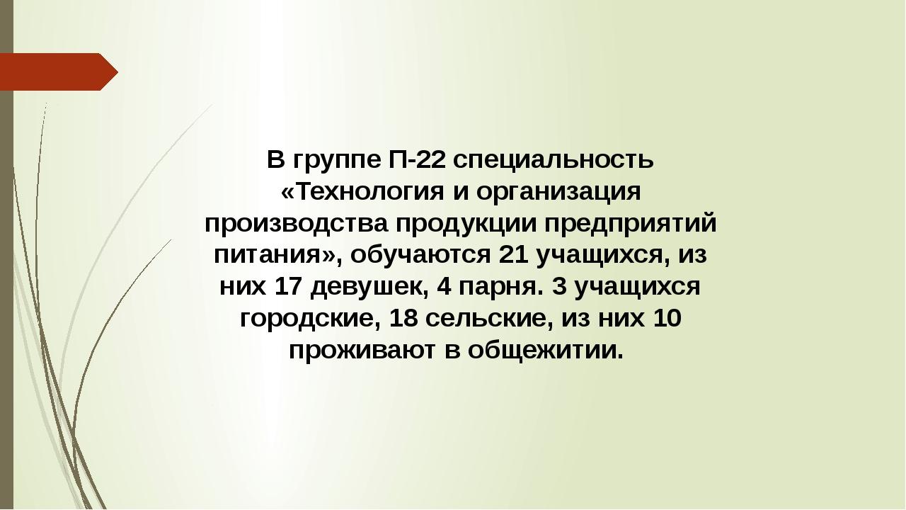 В группе П-22 специальность «Технология и организация производства продукции...