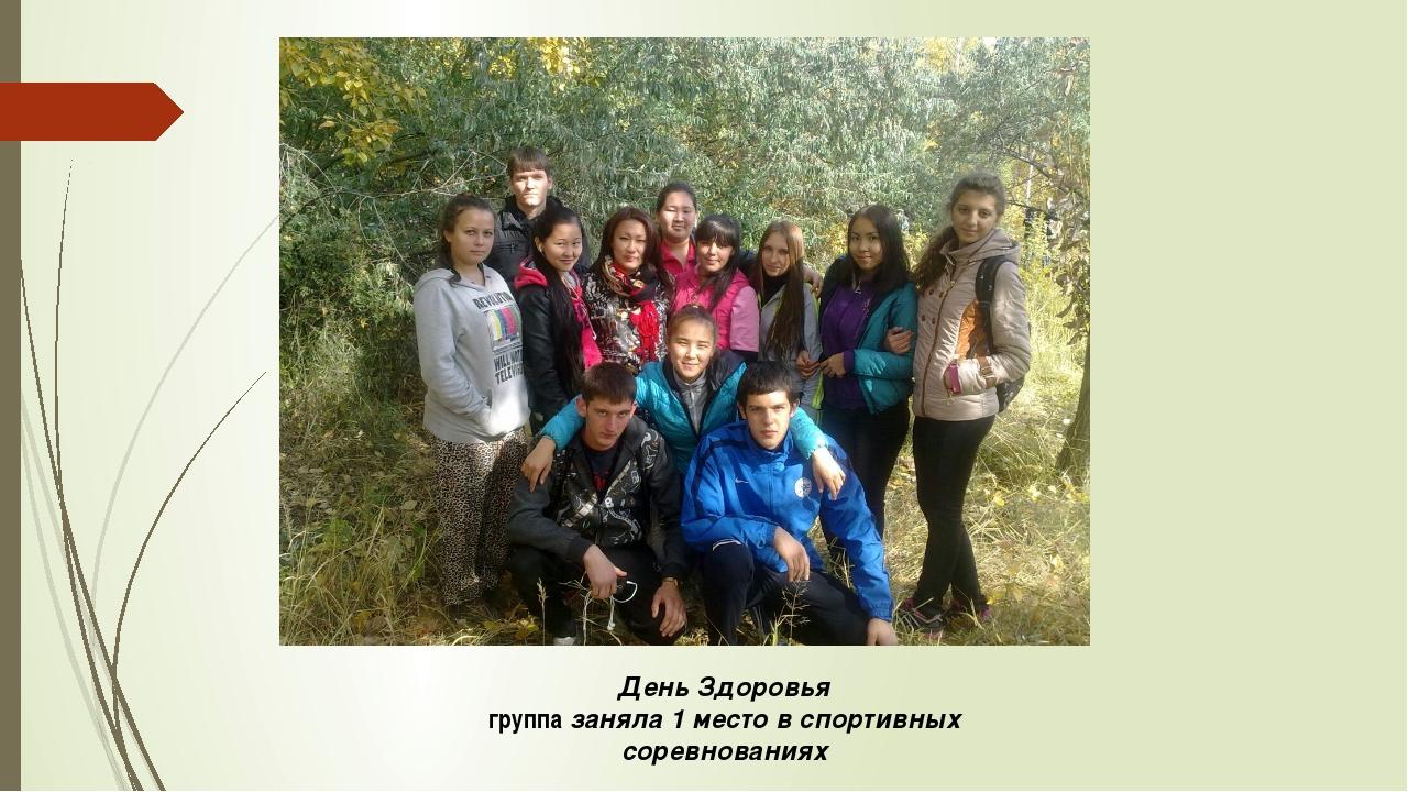 День Здоровья группа заняла 1 место в спортивных соревнованиях