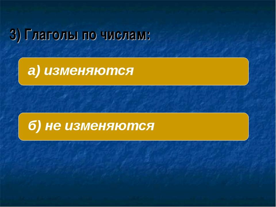 3) Глаголы по числам:
