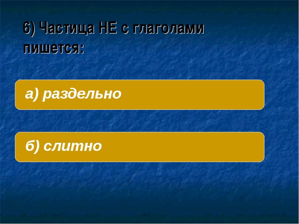 6) Частица НЕ с глаголами пишется: