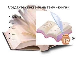 Создайте синквейн на тему «книга» Книга … … … … Цель: привлечь внимание к тем