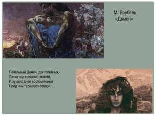 Печальный Демон, дух изгнанья, Летал над грешною землёй, И лучших дней воспом