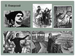 В. Фаворский Выдающий иллюстратор, блистательный мастер гравюры В. Фаворский
