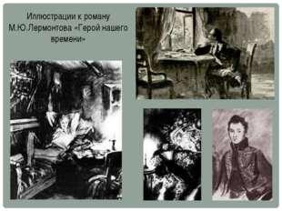 Иллюстрации к роману М.Ю.Лермонтова «Герой нашего времени» Есть такие литера