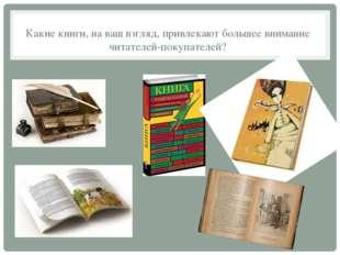 Какие книги, на ваш взгляд, привлекают большее внимание читателей-покупателей