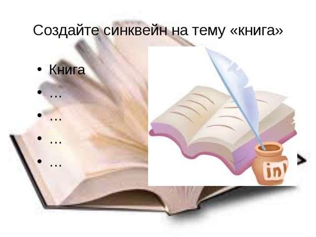 Создайте синквейн на тему «книга» Книга … … … … Цель: привлечь внимание к тем...