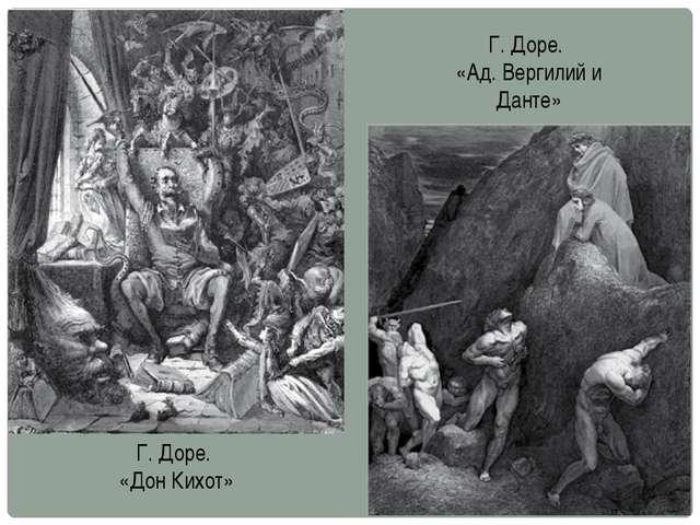 Г. Доре. «Ад. Вергилий и Данте» Г. Доре. «Дон Кихот» Замечательный иллюстрато...